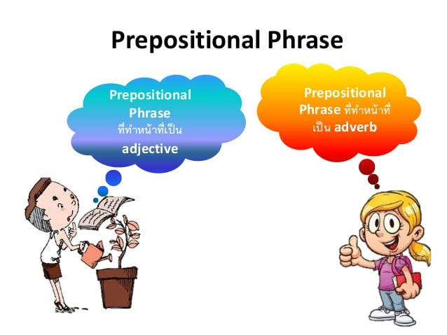 prepositional-phrase-adj-adv